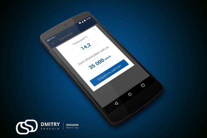 UX-UI Дизайн мобильного приложения для iOS - Android 29 - kwork.ru