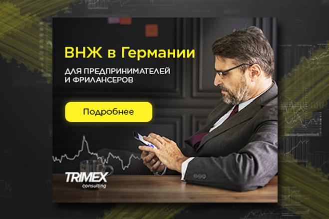 Сделаю Вам эффектный баннер 8 - kwork.ru
