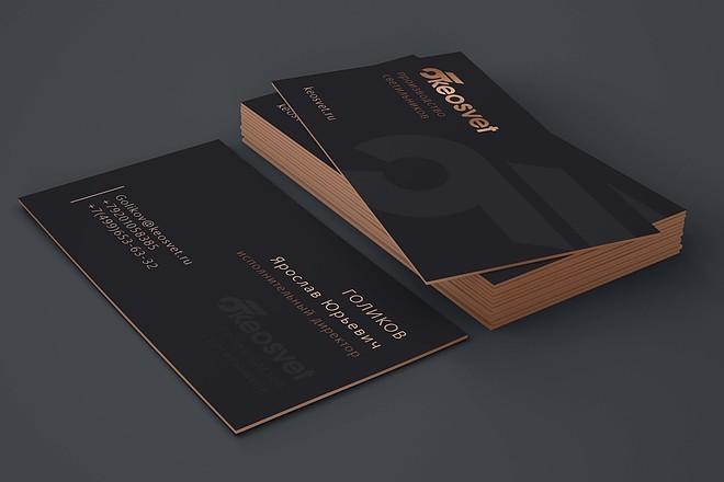 Дизайн, верстка, макет визитки 2 - kwork.ru