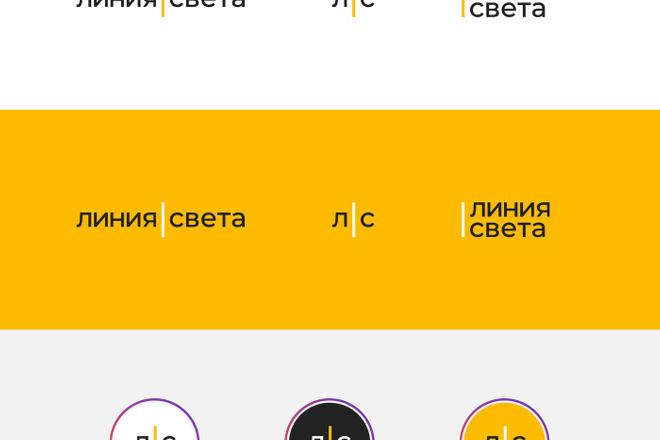 Ваш новый логотип. Неограниченные правки. Исходники в подарок 14 - kwork.ru