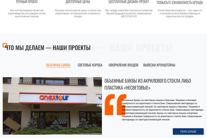 Дизайн сайта для вас 46 - kwork.ru