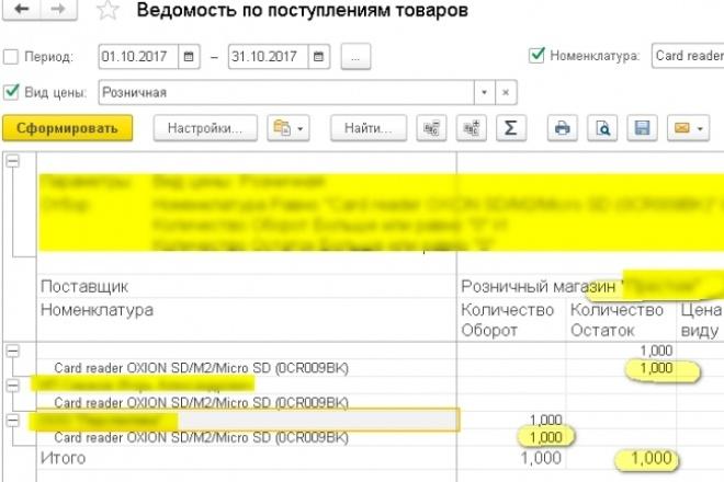 Напишу обработку или отчет 1C 20 - kwork.ru