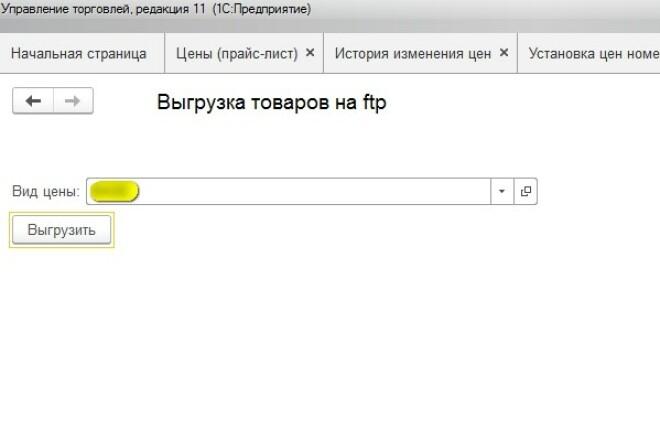Напишу обработку или отчет 1C 7 - kwork.ru