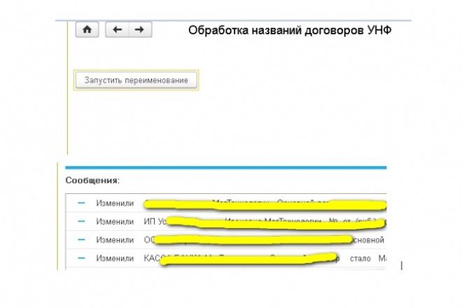 Напишу обработку или отчет 1C 26 - kwork.ru