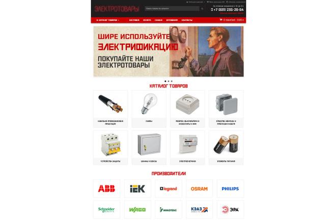 Профессиональный Интернет-магазин на Opencart 59 - kwork.ru