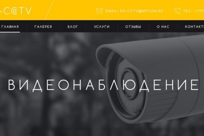 Создам дизайн шапки сайта 16 - kwork.ru