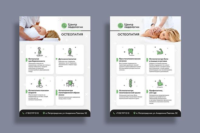 Разработаю дизайн рекламного буклета 7 - kwork.ru