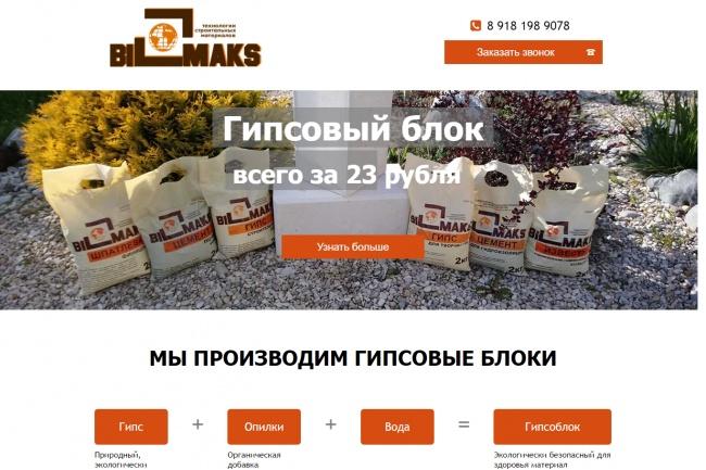 Создам простой сайт на Joomla 3 под ключ 54 - kwork.ru