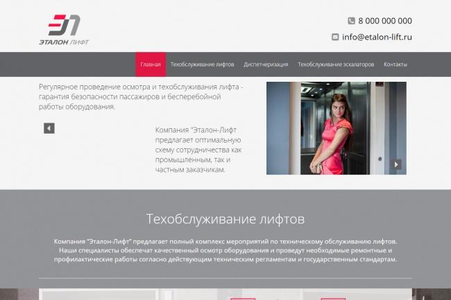 Создам простой сайт на Joomla 3 под ключ 47 - kwork.ru