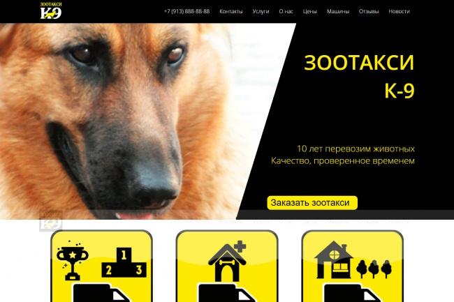 Создам простой сайт на Joomla 3 под ключ 48 - kwork.ru