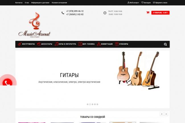 Создам простой сайт на Joomla 3 под ключ 29 - kwork.ru