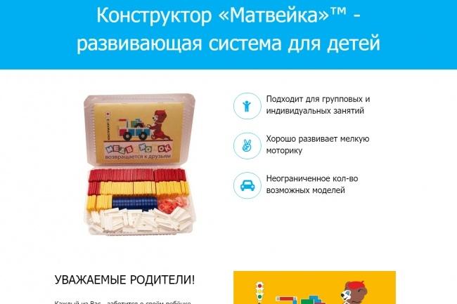 Создам простой сайт на Joomla 3 под ключ 14 - kwork.ru