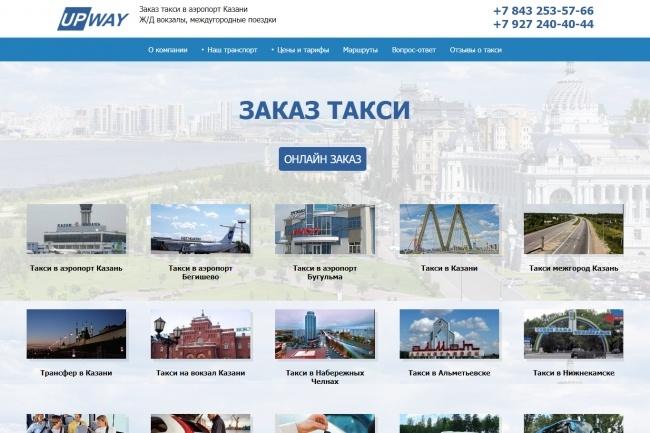 Создам простой сайт на Joomla 3 под ключ 9 - kwork.ru