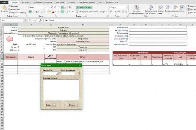 Excel формулы, сводные таблицы, макросы 36 - kwork.ru