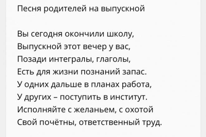 Поздравления, любой сложности в акростихах и стихах 60 - kwork.ru