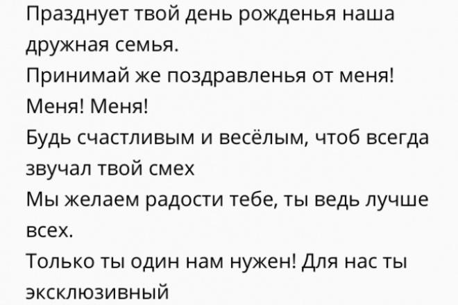 Поздравления, любой сложности в акростихах и стихах 58 - kwork.ru