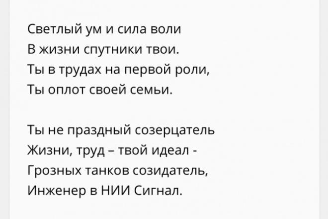 Поздравления, любой сложности в акростихах и стихах 54 - kwork.ru