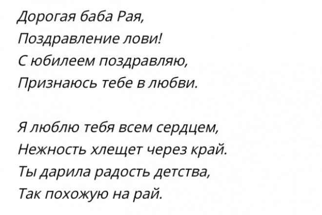Поздравления, любой сложности в акростихах и стихах 49 - kwork.ru