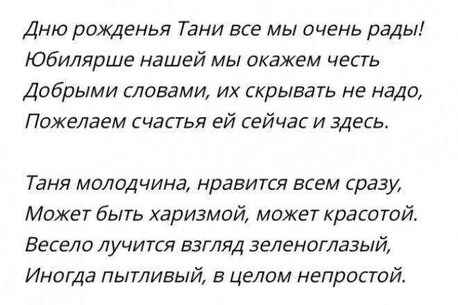 Поздравления, любой сложности в акростихах и стихах 51 - kwork.ru