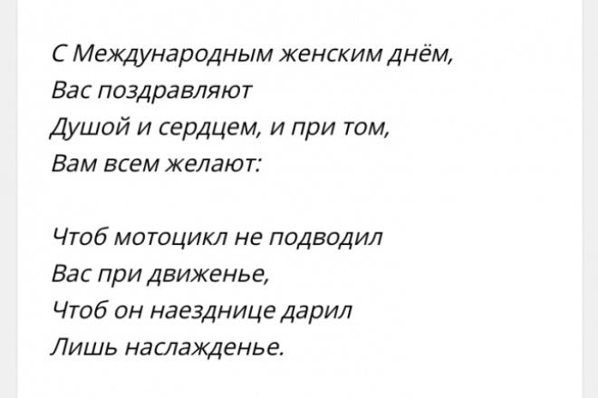 Поздравления, любой сложности в акростихах и стихах 44 - kwork.ru
