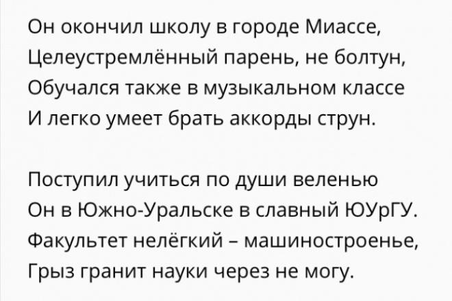 Поздравления, любой сложности в акростихах и стихах 46 - kwork.ru