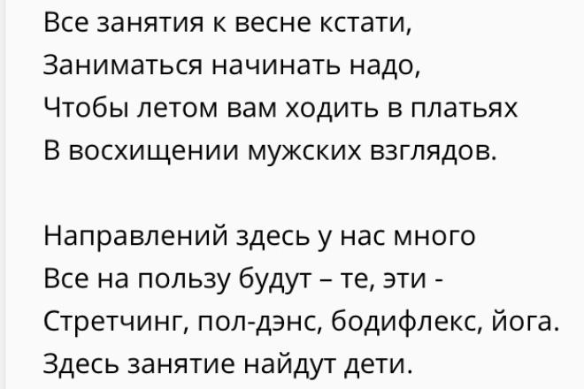 Поздравления, любой сложности в акростихах и стихах 43 - kwork.ru