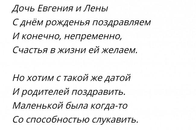 Поздравления, любой сложности в акростихах и стихах 31 - kwork.ru