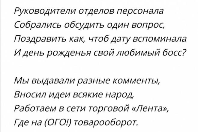 Поздравления, любой сложности в акростихах и стихах 32 - kwork.ru