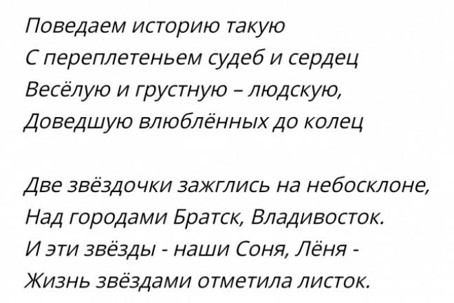 Поздравления, любой сложности в акростихах и стихах 33 - kwork.ru