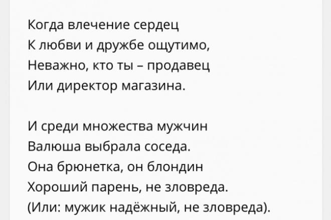 Поздравления, любой сложности в акростихах и стихах 61 - kwork.ru