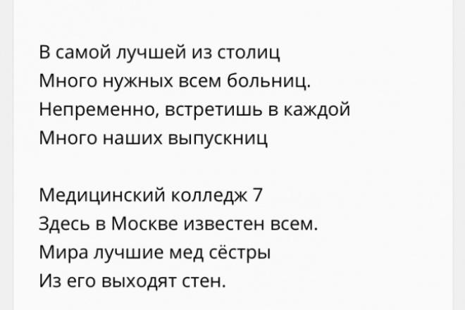 Поздравления, любой сложности в акростихах и стихах 63 - kwork.ru