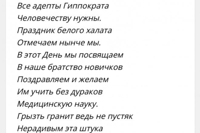 Поздравления, любой сложности в акростихах и стихах 62 - kwork.ru