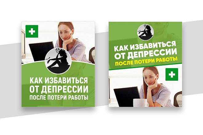 2 баннера для сайта 50 - kwork.ru