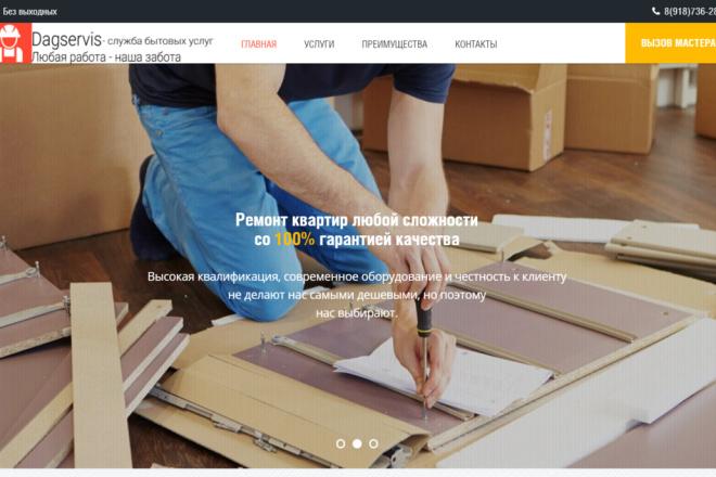 Скопирую одностраничный сайт, лендинг. Рабочие формы 34 - kwork.ru