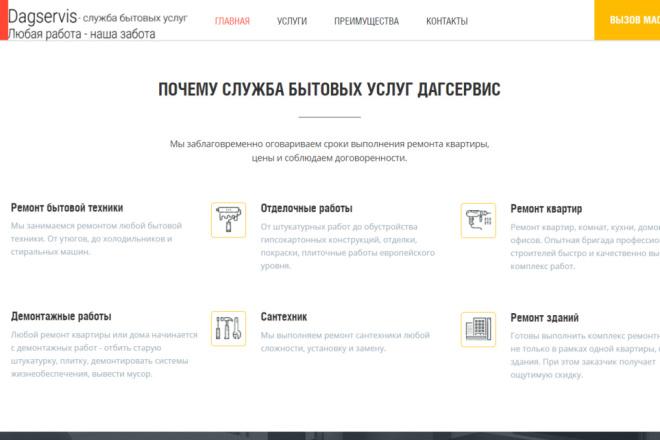 Скопирую одностраничный сайт, лендинг. Рабочие формы 33 - kwork.ru