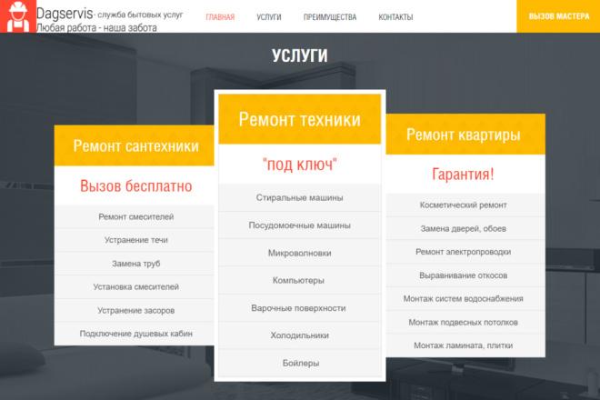 Скопирую одностраничный сайт, лендинг. Рабочие формы 32 - kwork.ru