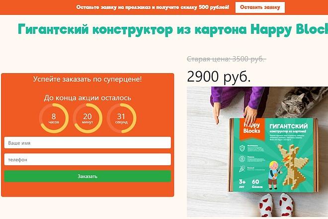 Скопирую одностраничный сайт, лендинг. Рабочие формы 23 - kwork.ru