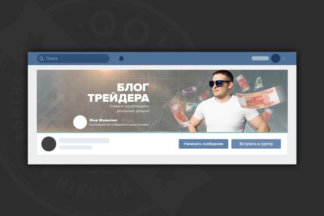 Оформление сообщества в вк 15 - kwork.ru