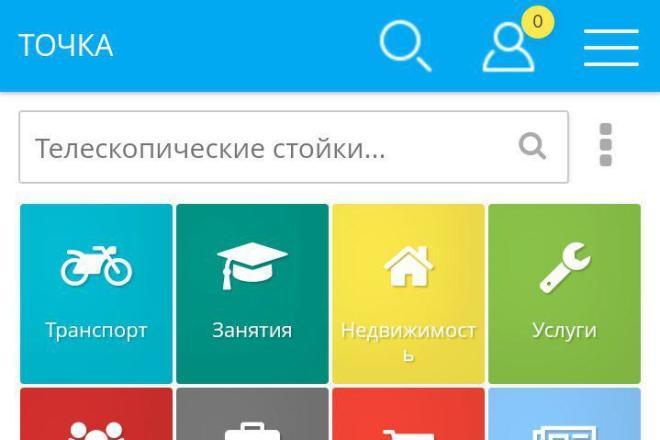 Android, IOS, Windows Phone приложение из вашего сайта 3 - kwork.ru