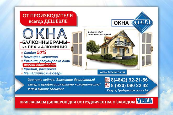 Дизайн листовки, флаера. Премиум дизайн листовка 40 - kwork.ru