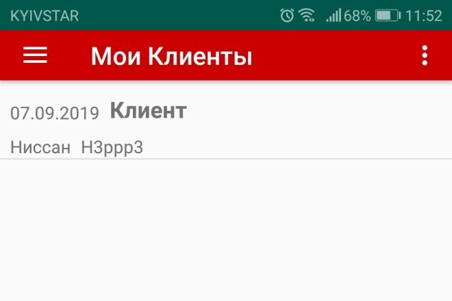 Создание приложений под Андроид - простые программы 2 - kwork.ru