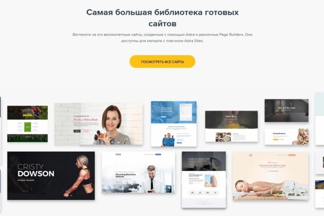 ПАК 1000 шаблонов и дополнений для WordPress 1 - kwork.ru