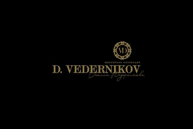Сделаю стильный именной логотип 56 - kwork.ru