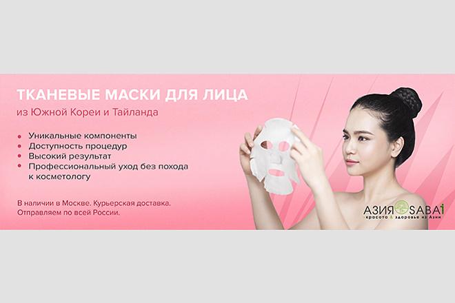 Баннер на сайт 37 - kwork.ru