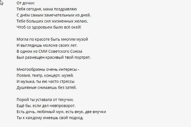 Поздравления, любой сложности в акростихах и стихах 4 - kwork.ru