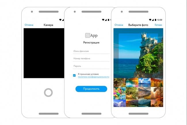 Дизайн android, ios мобильного приложения 20 - kwork.ru