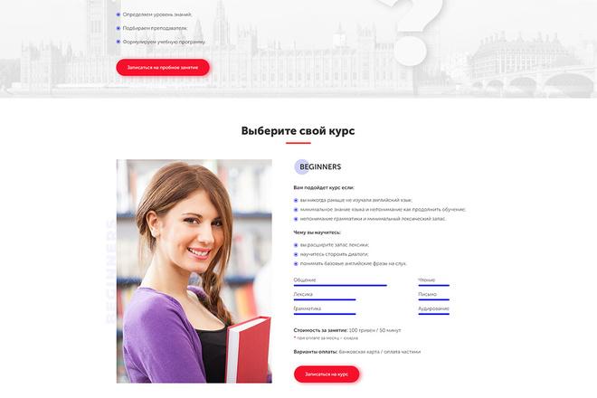 Дизайн любой страницы сайта + бонусы 2 - kwork.ru