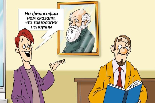 Рисую карикатуры на любые темы 6 - kwork.ru