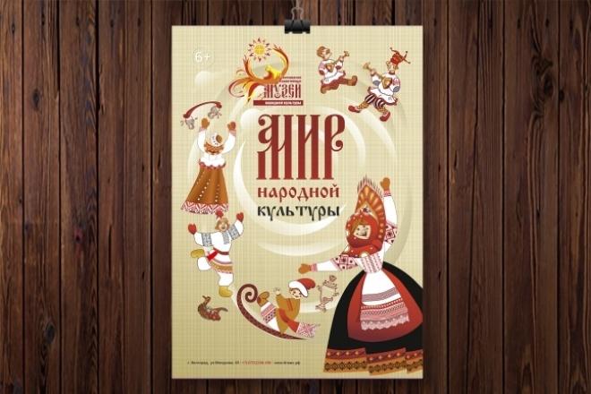 Афиша, плакат, постер 4 - kwork.ru