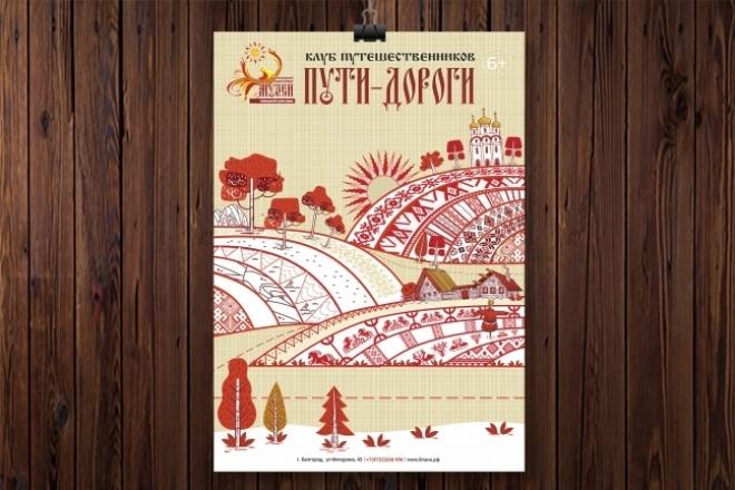 Афиша, плакат, постер 3 - kwork.ru